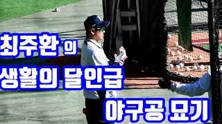 두산 최주환  '생활의 달인급 야구공 묘기'