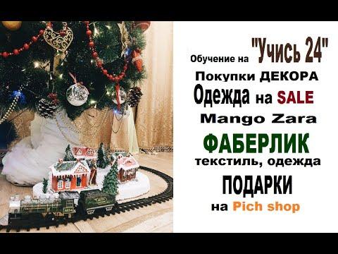 Домашний #ВЛОГ: #ПЕРЕДЕЛКИ #Фикс прайс #Pichshop подарок #Одежда:Mango/ Zara/Учись24/заказ #Фаберлик