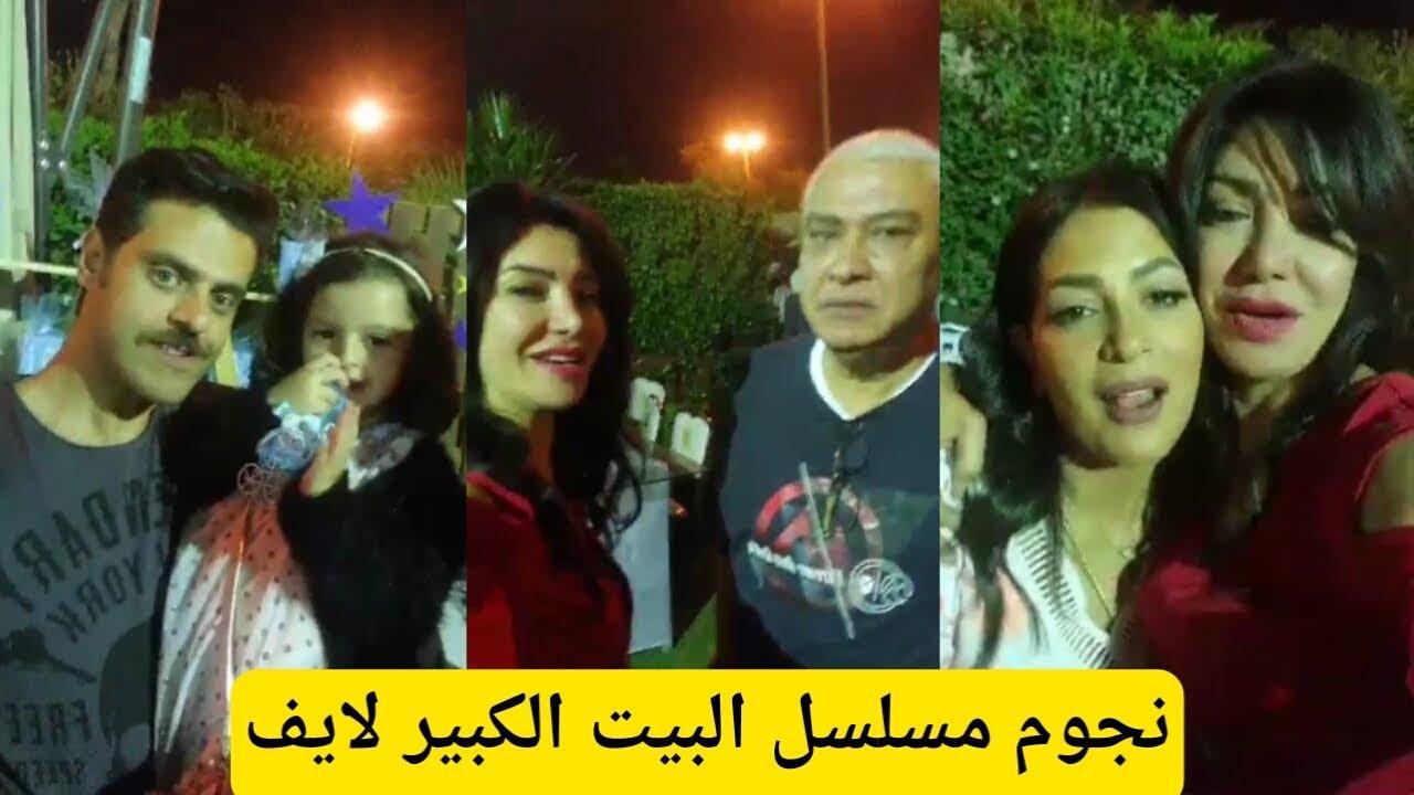 نجوم مسلسل البيت الكبير لايف Al Beet Al Kebeer Youtube