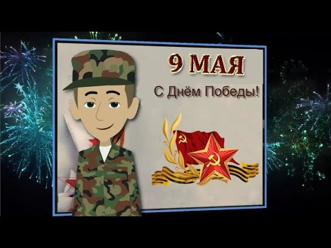 Поздравление с днем победы видео открытка фото 171