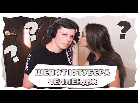 ШЕПОТ ЮТУБЕРА ЧЕЛЛЕНДЖ | АЛИНА И ДИМА