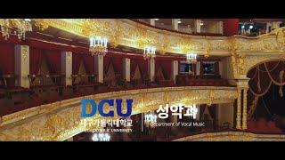 [DCU_Music] 대구가톨릭대학교 음악·공연예술대학…