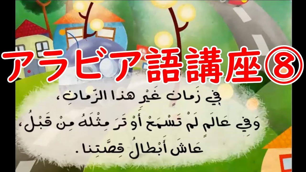 アラビア語オンライン講座ダイジェスト(初級⑧) #アラビア語