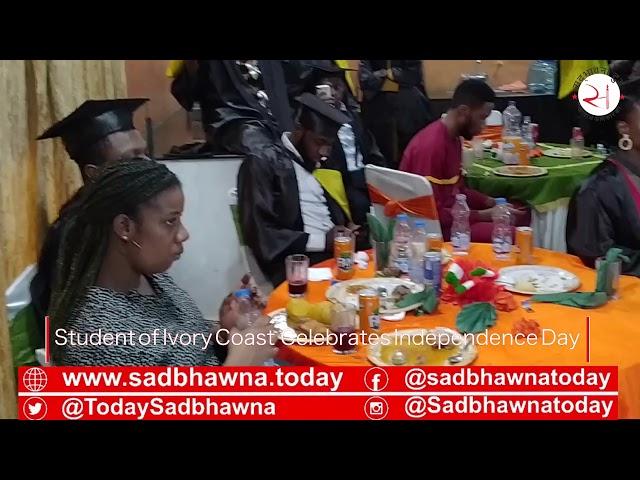 भारत में आइवरी_कोस्ट के छात्रों ने मनाया स्वतंत्रता दिवस