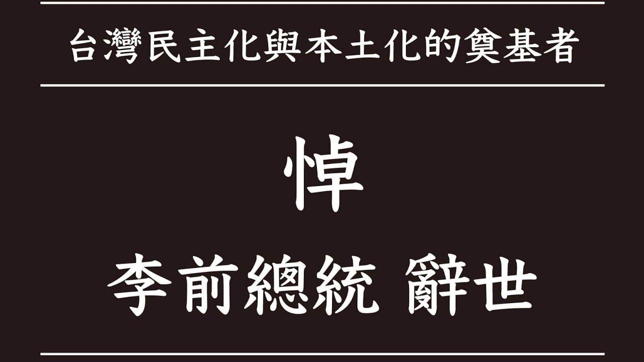 【台灣民主化與本土化的奠基者 — 向李前總統致敬】