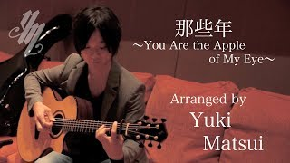 那些年〜You Are the Apple of My Eye〜 (Fingerstyle Guitar) / Yuki Matsui