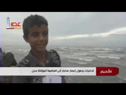 تقرير : تداعيات وصول اعصار ساجار الى العاصمة عدن
