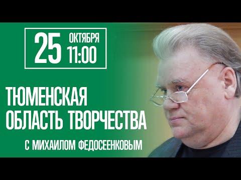 Тюменская область творчества - с Михаилом Федосеенковым