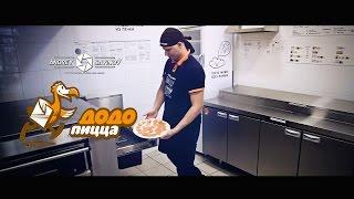 Додо Пицца Вологда