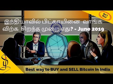 Best Way To Buy And Sell Bitcoin In India | இதுதான் சிறந்த முறை!!