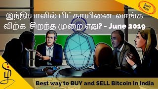 Cryptocurrency buy in india
