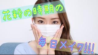 花粉の時期の毎日メイク〜マスクに似合う&崩れにくいメイク!!〜