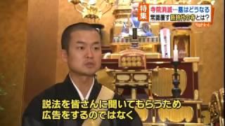 HBC北海道放送「今日ドキッ!」にて一妙寺が特集されました。