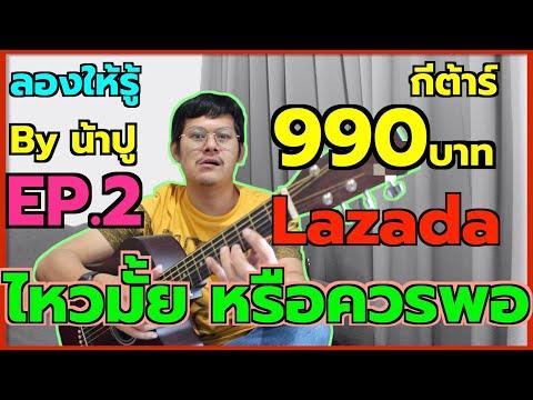 990 บาท กีต้าร์ จาก Lazada ไหวมั้ย หรือพอแค่นี้ก่อน - ลองให้รู้ Ep.2 By น้าปู