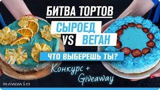 СЫРОЕДЧЕСКИЙ торт VS ВЕГЕТАРИАНСКИЙ торт какой лучше Конкурс  G VEAWAY