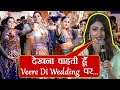 Kareena Kapoor's sister-in-law Soha Ali REVEALS why she hasn't watched Veere Di Wedding |FilmiBeat