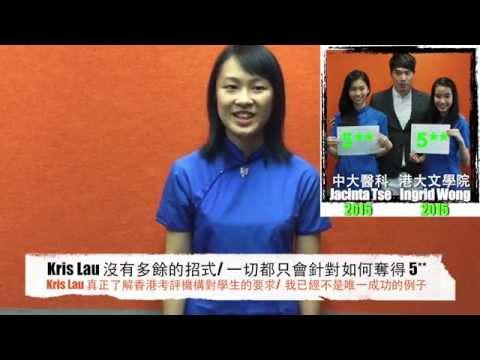 中文大學 藥劑/ Poeny Lau (SSGC)/ 2015 DSE ENG 5**