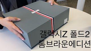 [갤럭시Z 폴드2] 톰브라운 에디션 언박싱!!!