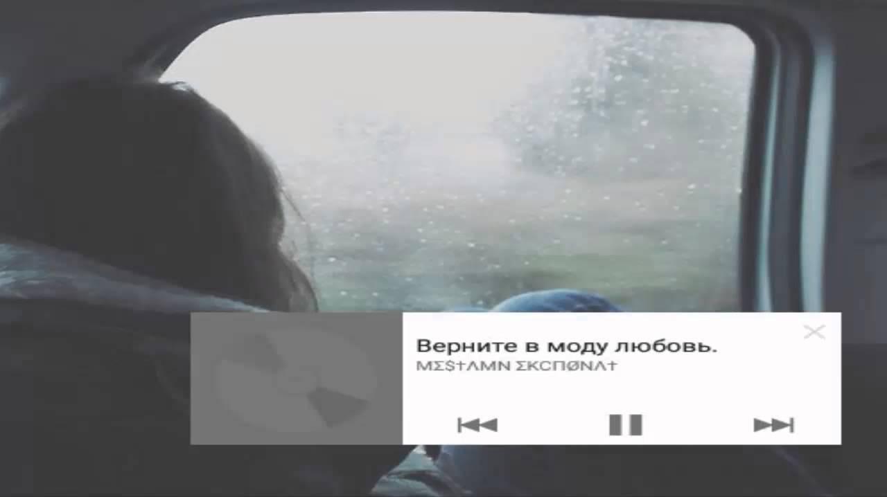 Mσλmn σkcпnλ верните в моду любовь(remix by ðåกìlå h) скачать.