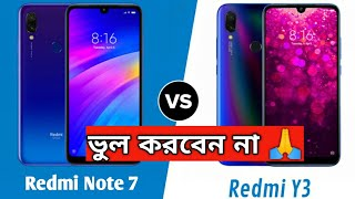 Redmi Y3 vs Redmi Note 7- Which is better for you? [Bangla]