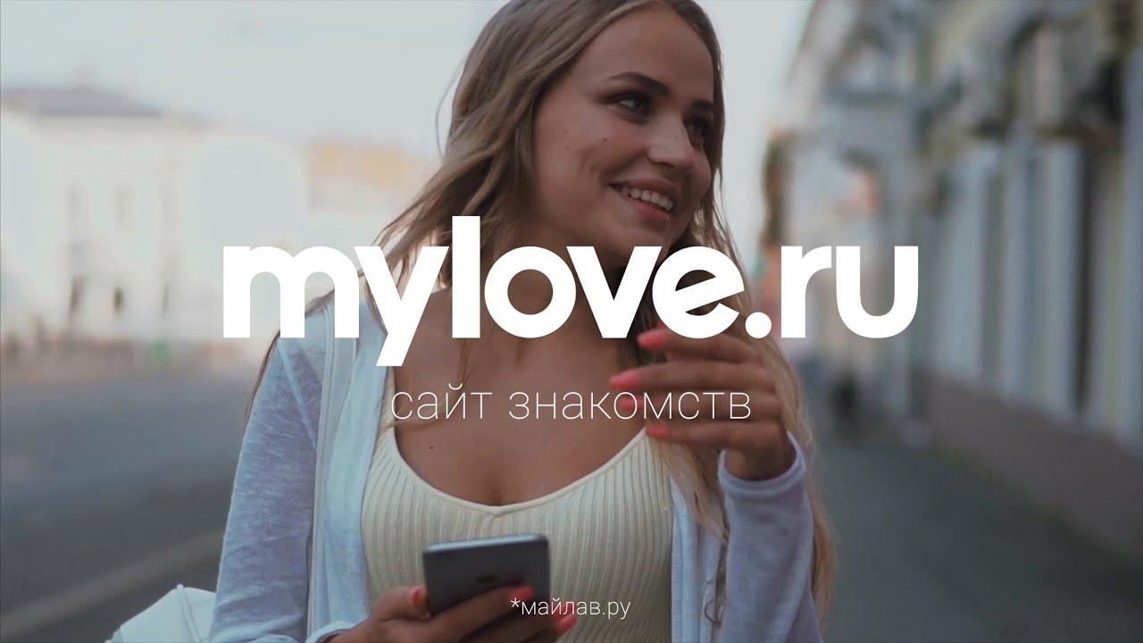 Знакомств 2mylove ru сайт