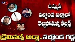 నల్గొండ జిల్లాలో పెరిగిన నేరసంస్కృతి | Crime Rate Increases In Nalgonda District | #PranayAmrutha