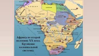 Африка во второй половине ХХ века. Крушение колониальной системы.