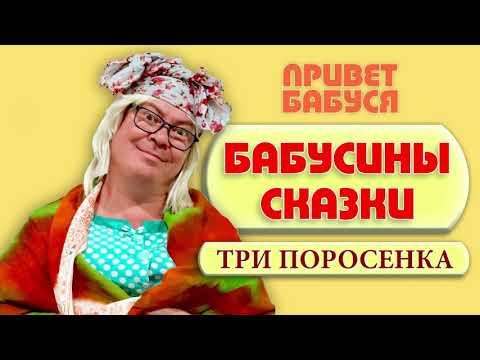"""""""ТРИ ПОРОСЕНКА"""" БАБУСИНЫ СКАЗКИ"""