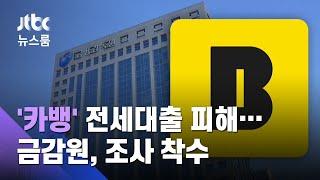 [단독] '카뱅' 전세대출 피해 눈덩이…금감원, 조사 착수 / JTBC 뉴스룸