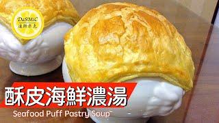 【字幕】酥皮海鮮濃湯 | Seafood Puff Pastry Soup | Soup Recipe