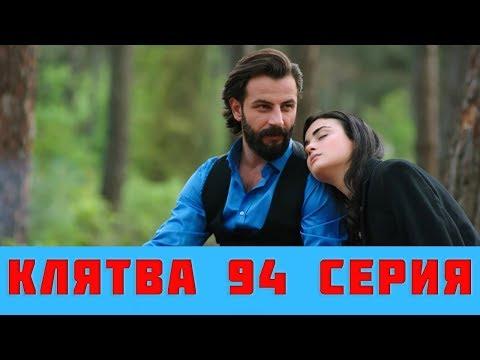 КЛЯТВА 94 СЕРИЯ РУССКАЯ ОЗВУЧКА (анонс, 2019). Yemin 94