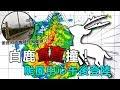 「白鹿」颱風步步逼近!氣象局說明最新動態(20190824/1030)|三立新聞網SETN.com