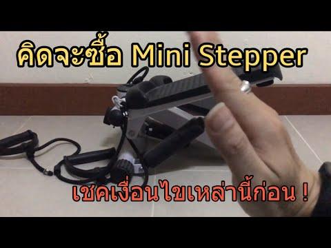 รีวิว Mini Stepper เครื่องออกกำลังกายพกพา(คิดให้ดีก่อนซื้อ!) มีหลายเหตุผลที่เป็นข้อเสียใช้งานไม่คุ้ม