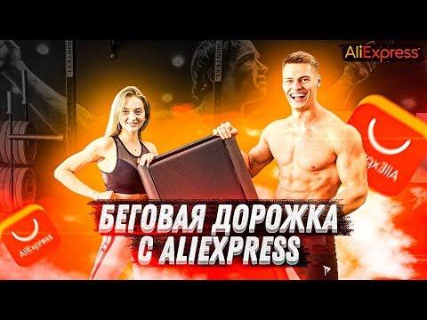 БЕГОВАЯ ДОРОЖКА С AliExpress ДЛЯ ДОМА ( ОБЗОР )