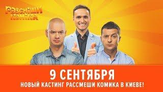9 сентября   новый кастинг Рассмеши Комика в Киеве! Не упусти свой шанс!
