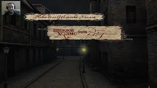 Шерлок Холмс против Джека-Потрошителя #1 Великий сыщик на побегушках