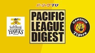 ホークス対タイガース(ヤフオクドーム)の試合ダイジェスト動画。 2017/0...