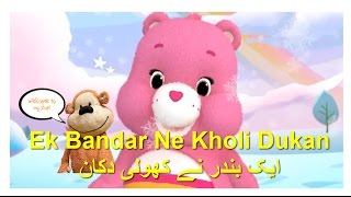 ek bandar ne kholi dukan   ایک بندر نے کھولی دکان   urdu nursery rhyme by teddy bear kids songs