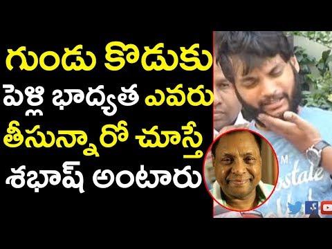 గుండు కొడుకు పెళ్లి భాద్యత ఎవరు తీసున్నారో తెలుసా!   Gundu Hanumantha Rao son's Responsibility