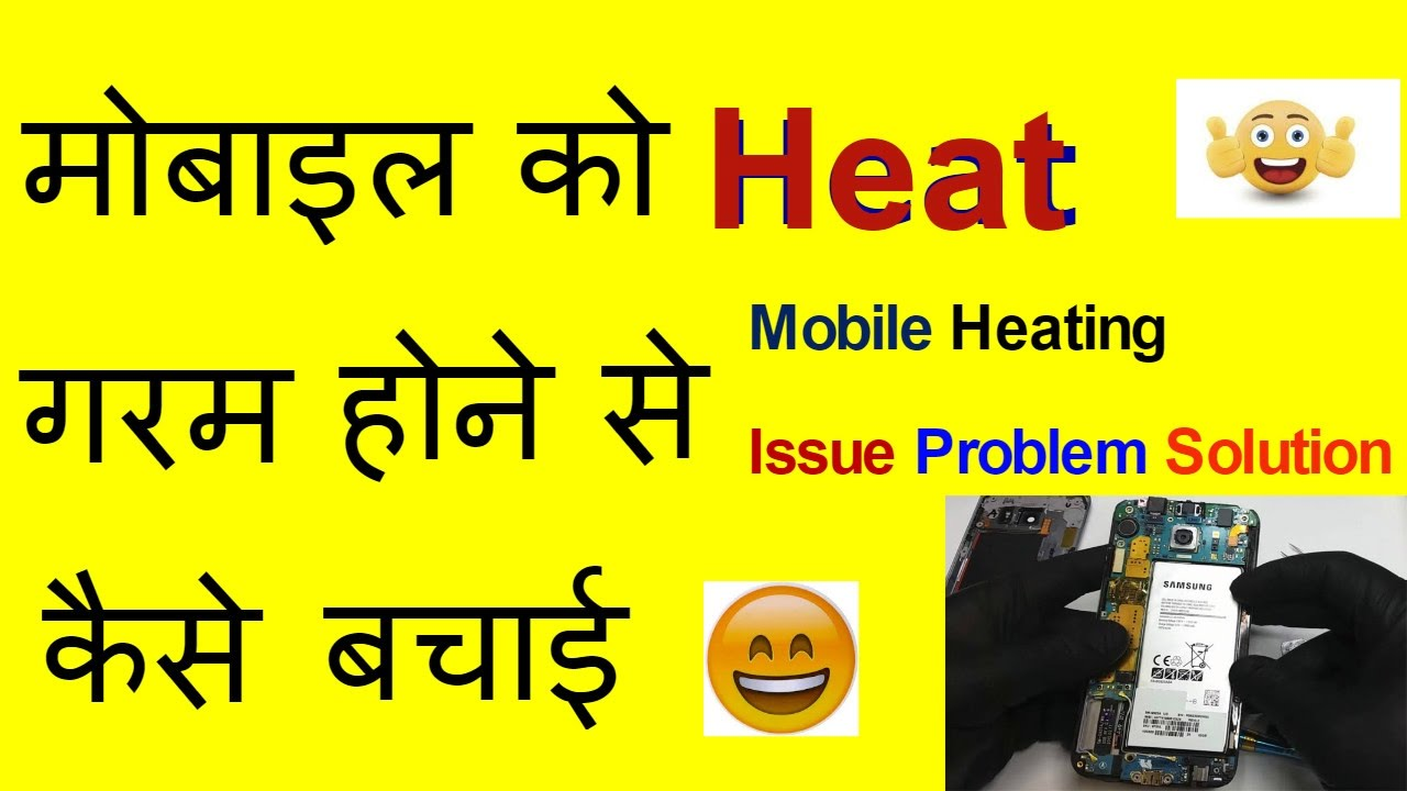 MOBILE PHONE HEATING ISSUES PROBLEM SOLUTION HINDI 100 % WORKING - YouTube