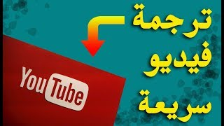 إضافة ترجمة سريعة للفيديو بلغات متعددة .. عنوان و وصف و محتوى