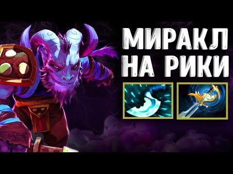 видео: МИРАКЛ НА РИКИ ДОТА 2 - miracle riki dota 2