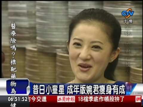 (TV News, 2009-09-19) 瓊瑤小說的知名大陸演員金銘(小婉君;小雨點兒)長大了