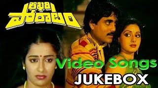 Aakhari Poratam Movie  || Video Songs Jukebox  || Akkineni Nagarjuna, Sridevi, Suhasini.