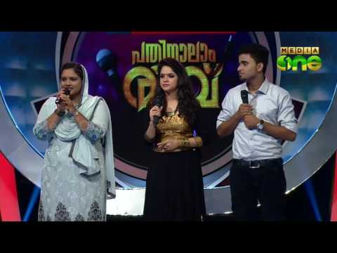 Pathinalam Ravu Season 5 | Fathima And Murshid- Song'ആമ്പൽ പൂ' (Epi24 Part2)