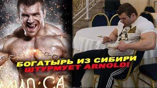 Богатырь из Сибири штурмует Arnold Classic #В ОБЪЕКТИВЕ ЖЕЛЕЗНОГО РЕЙТИНГА