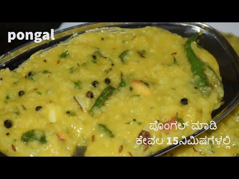 ಖಾರ ಪೊಂಗಲ್  / khara pongal in 15 minutes / pongal in vaishnavi channel