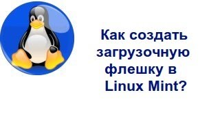 Как создать загрузочную флешку в Linux Mint?