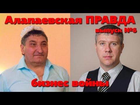 Алапаевская ПРАВДА выпуск №6