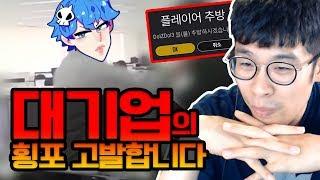 대기업의 횡포. 60초 후에 공개합니다! (Feat. 김블루님, 강공지주, 예아님)